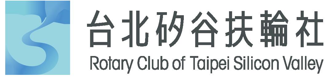台北矽谷扶輪社